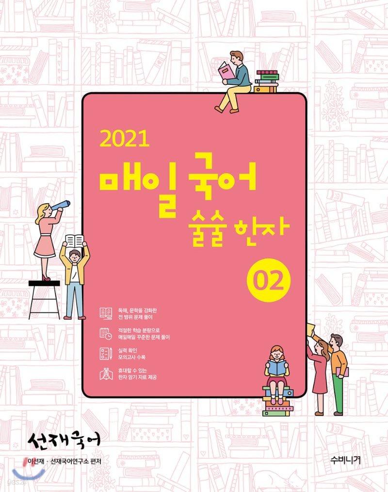 2021 선재국어 매일 국어 술술 한자 시즌 2