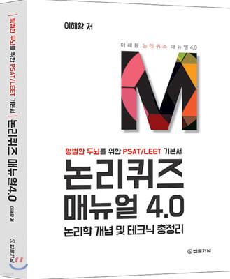 논리퀴즈 매뉴얼 4.0