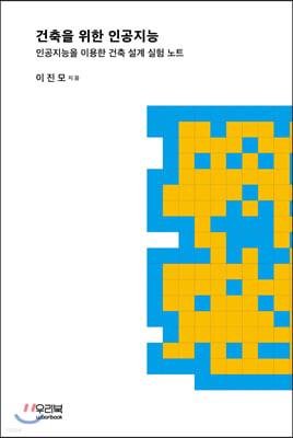 건축을 위한 인공지능
