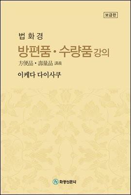 법화경 방편품·수량품 강의 (보급판)