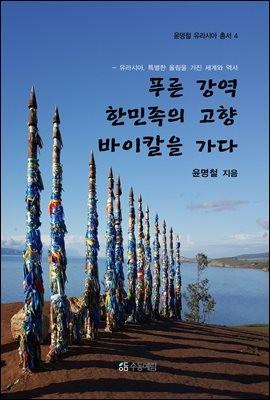 푸른강역 한민족의 고향 바이칼을 가다