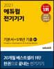 2021 에듀윌 전기기기 필기 기본서+5개년 기출