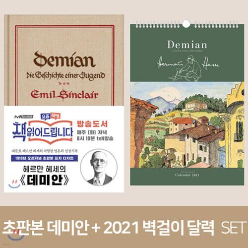 초판본 데미안 + 2021년 데미안 벽걸이 달력