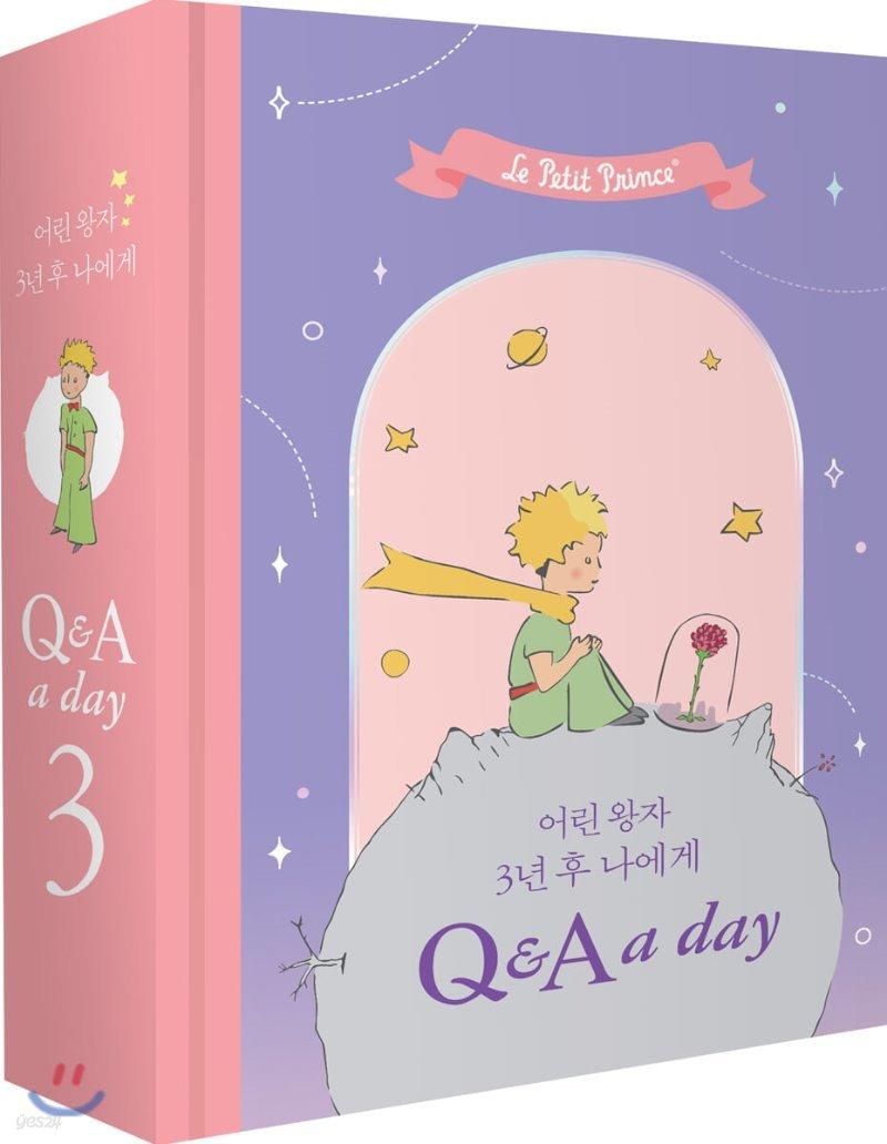 어린 왕자 3년 후 나에게 : Q&A a day
