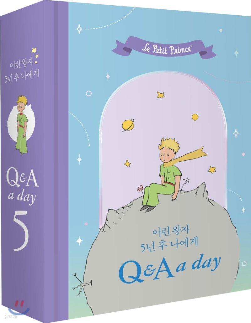 어린 왕자 5년 후 나에게 : Q&A a day