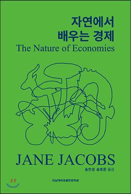 자연에서 배우는 경제