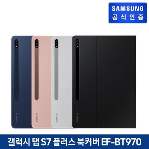 삼성전자 갤럭시탭 S7플러스 북커버 EF-BT970