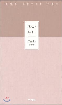 아가페 감사노트 (중/핑크)