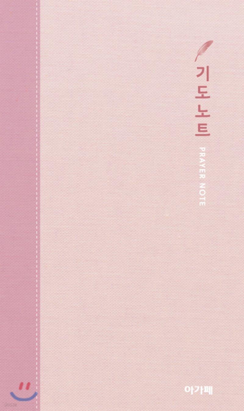 아가페 기도노트 (중/핑크)