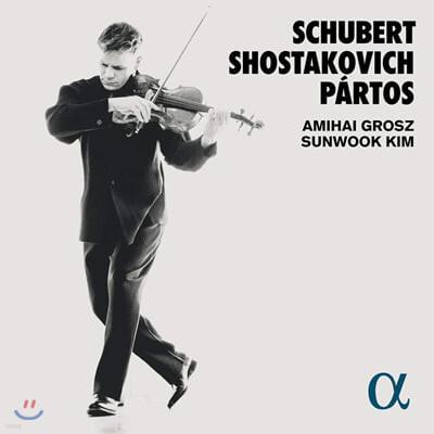 김선욱 / Amihai Grosz 슈베르트: 아르페지오네 소나타 [비올라 연주 버전] / 쇼스타코비치: 소나타 (Schubert / Shostakovich / Partos)