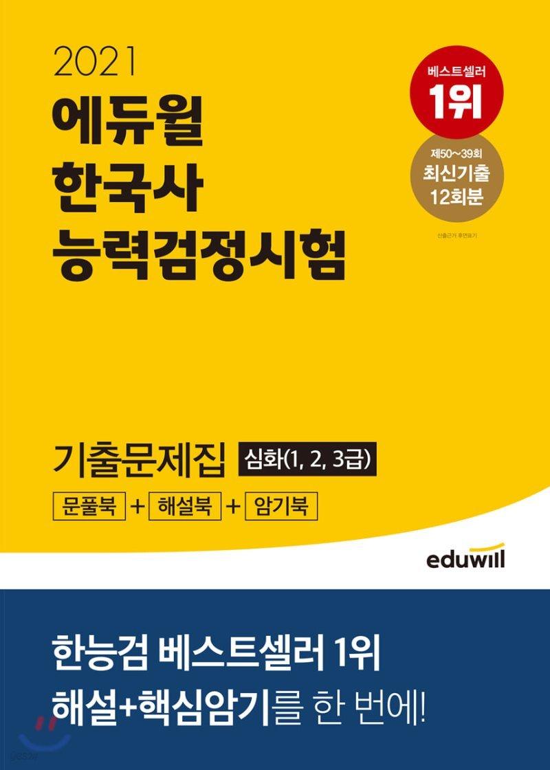 2021 에듀윌 한국사능력검정시험 기출문제집 심화 (1, 2, 3급)