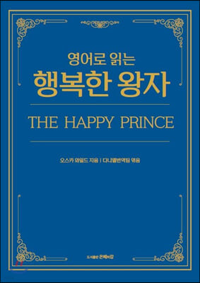 영어로 읽는 행복한 왕자