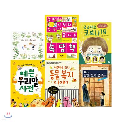 2021 초등학교 3학년 권장 필독서 세트