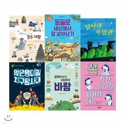 2021 초등학교 4학년 권장 필독서 세트