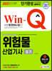 2021 Win-Q 위험물산업기사 실기 단기완성