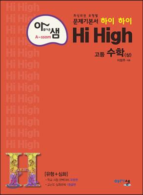 아름다운 샘 Hi High 고등 수학(상) (2021년)