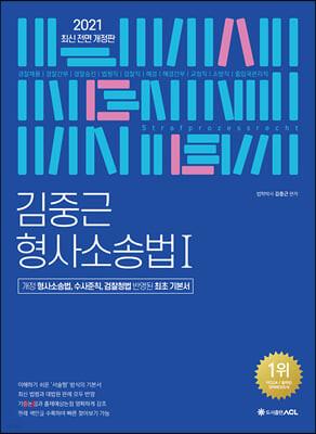 2021 ACL 김중근 형사소송법 기본서