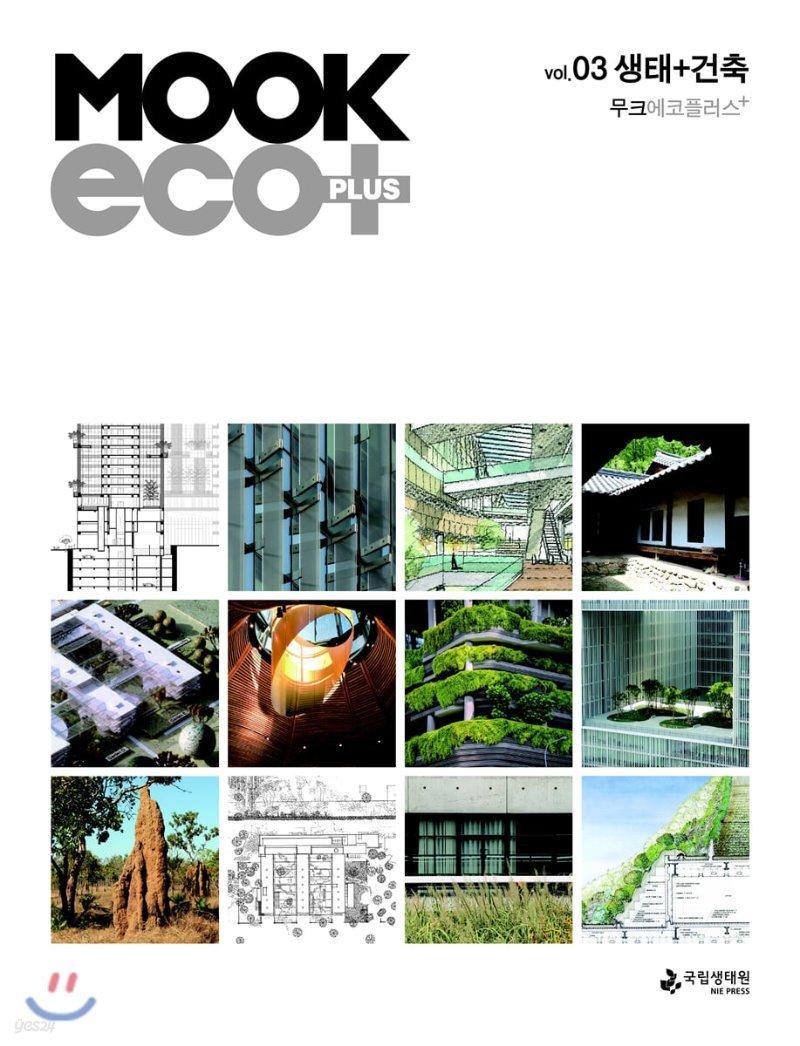 MOOK ECO + PLUS 무크 에코 플러스 : vol.03 생태+건축 [2020년]