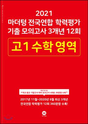 2021 마더텅 전국연합 학력평가 기출 모의고사 3개년 12회 고1 수학 영역 (2021년)