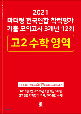 2021 마더텅 전국연합 학력평가 기출 모의고사 3개년 12회 고2 수학 영역 (2021년)