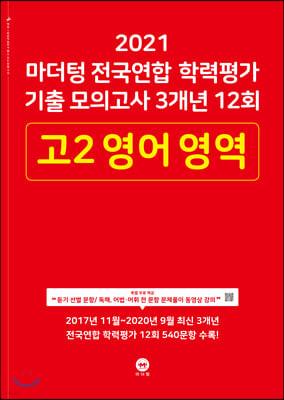 2021 마더텅 전국연합 학력평가 기출 모의고사 3개년 12회 고2 영어 영역 (2021년)