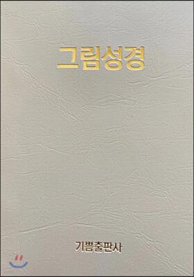 그림성경 (무지퍼/금도련/무색인/PU)