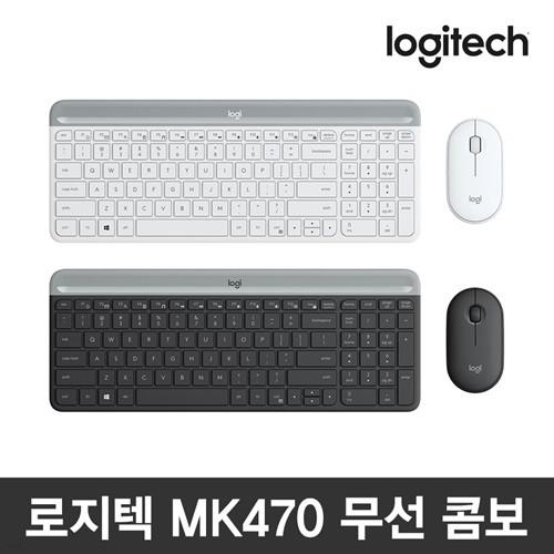 [로지텍코리아] 정품 슬림 무선키보드마우스세트(MK470)블랙/화이트
