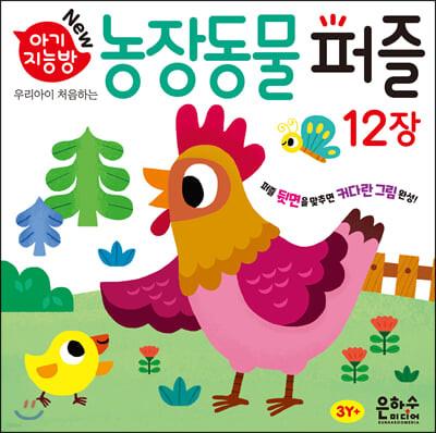 아기지능방 농장동물 퍼즐