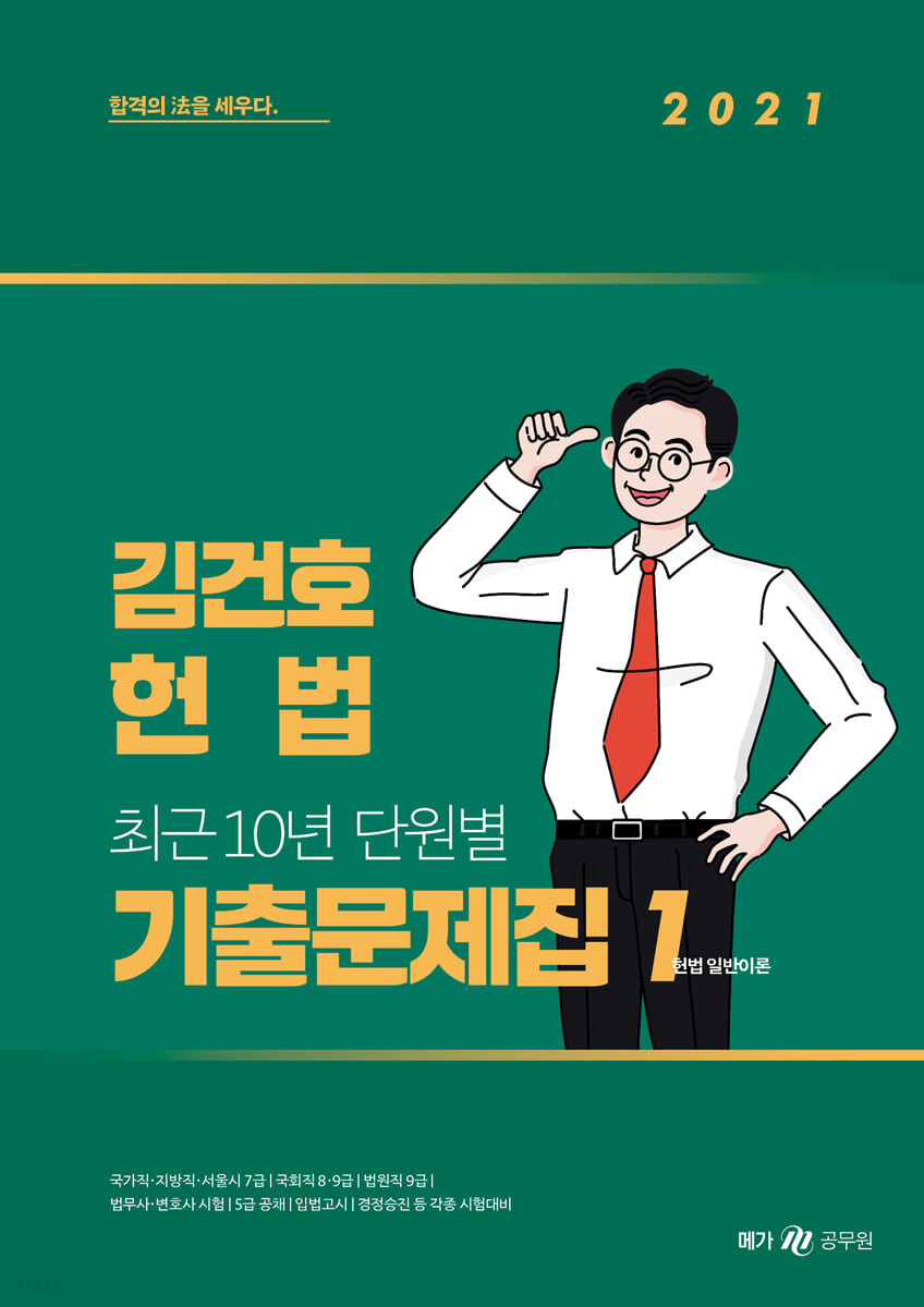2021 김건호 헌법 최근 10년 단원별 기출문제집