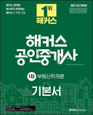 2021 해커스 공인중개사 1차 기본서 부동산학개론