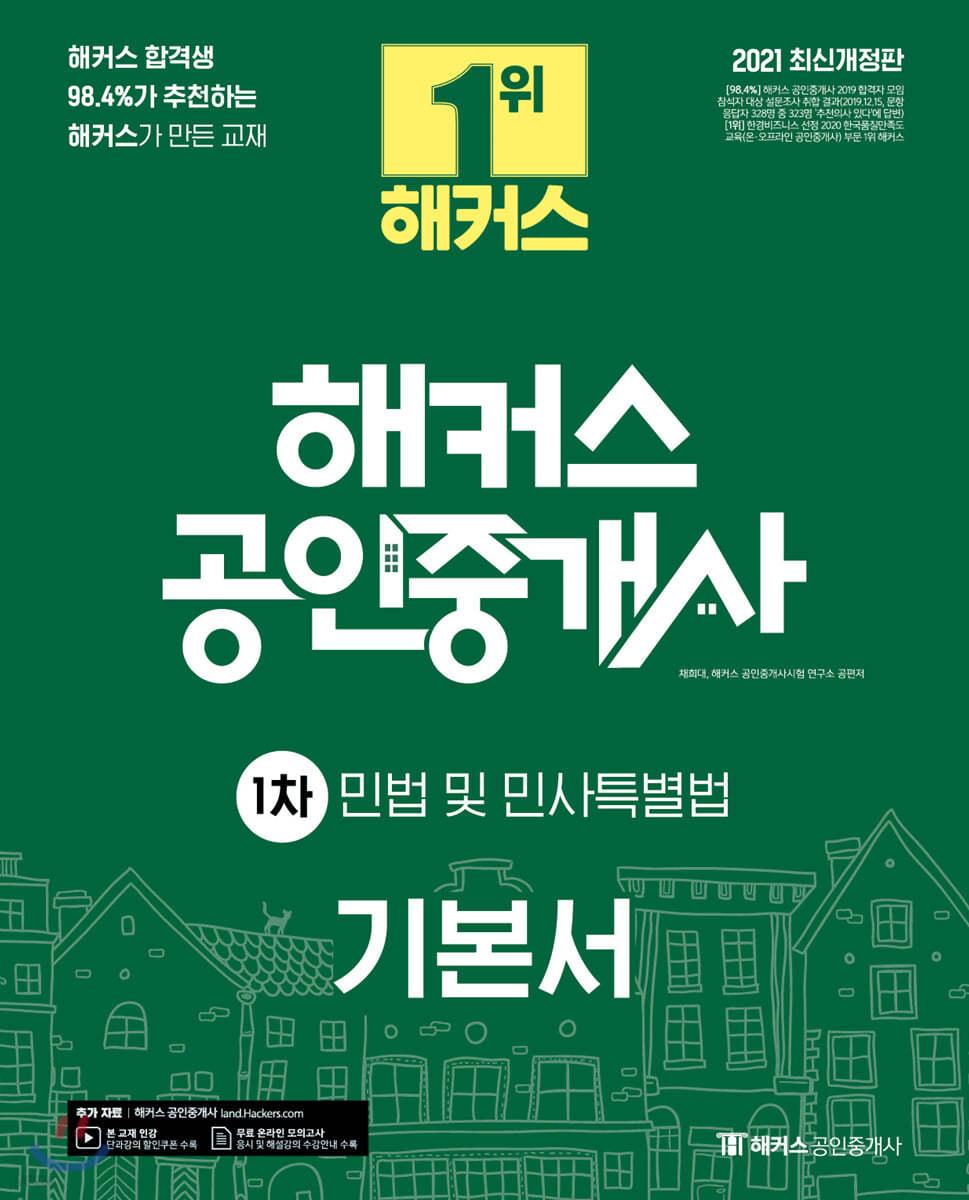 2021 해커스 공인중개사 1차 기본서 민법 및 민사특별법