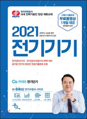 2021 전기기기