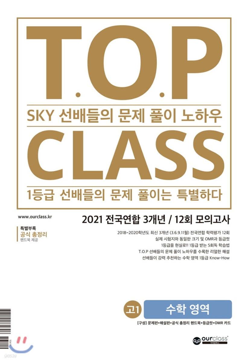 티오피 클래스 T.O.P CLASS 고등 수학영역 고1 전국연합 3개년 12회 모의고사 (2021)