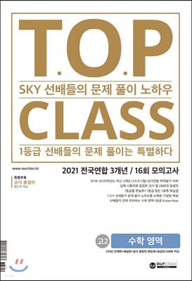 티오피 클래스 T.O.P CLASS 고등 수학영역 고2 전국연합 3개년 16회 모의고사 (2021)