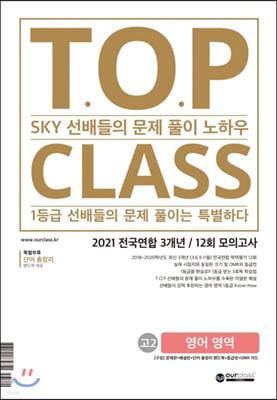 티오피 클래스 T.O.P CLASS 고등 영어영역 고2 전국연합 3개년 12회 모의고사 (2021)