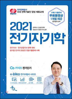 2021 전기자기학