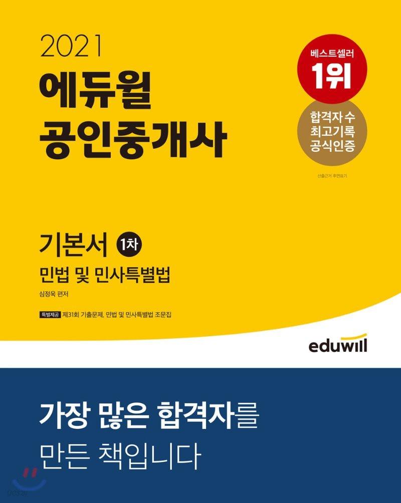 2021 에듀윌 공인중개사 1차 기본서 민법 및 민사특별법