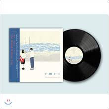 에몬 (Emon) - 2집 네가 없어질 세계 [LP]
