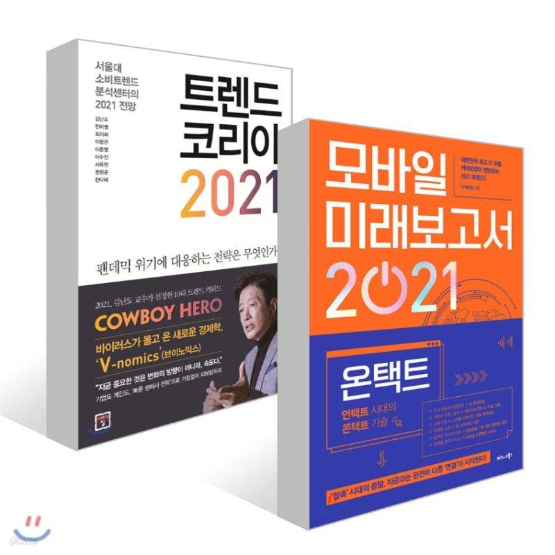 트렌드 코리아 2021 + 모바일 미래보고서 2021