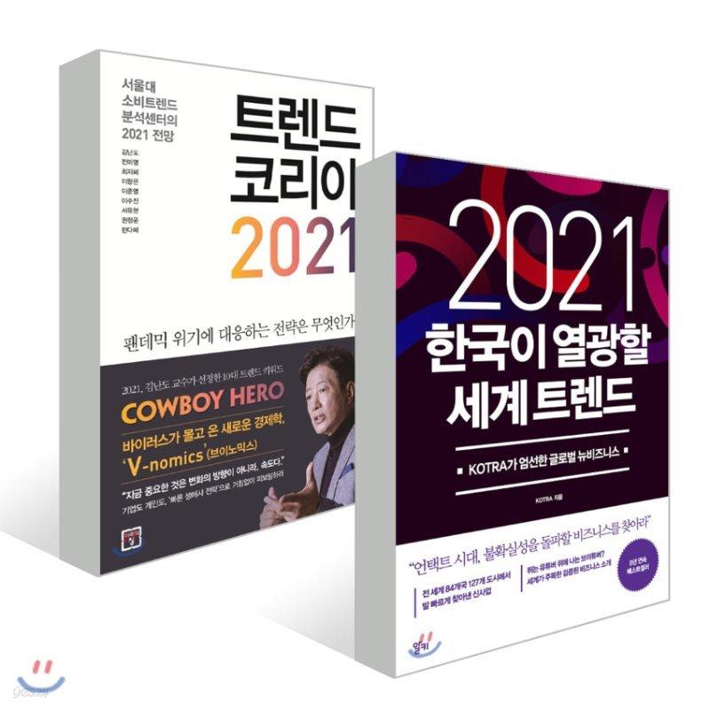 트렌드 코리아 2021 + 2021 한국이 열광할 세계 트렌드