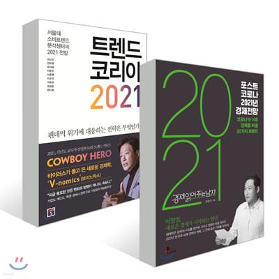 트렌드 코리아 2021 + 포스트 코로나 2021년 경제전망
