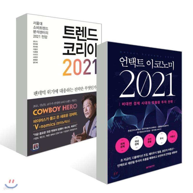 트렌드 코리아 2021 + 언택트 이코노미 2021
