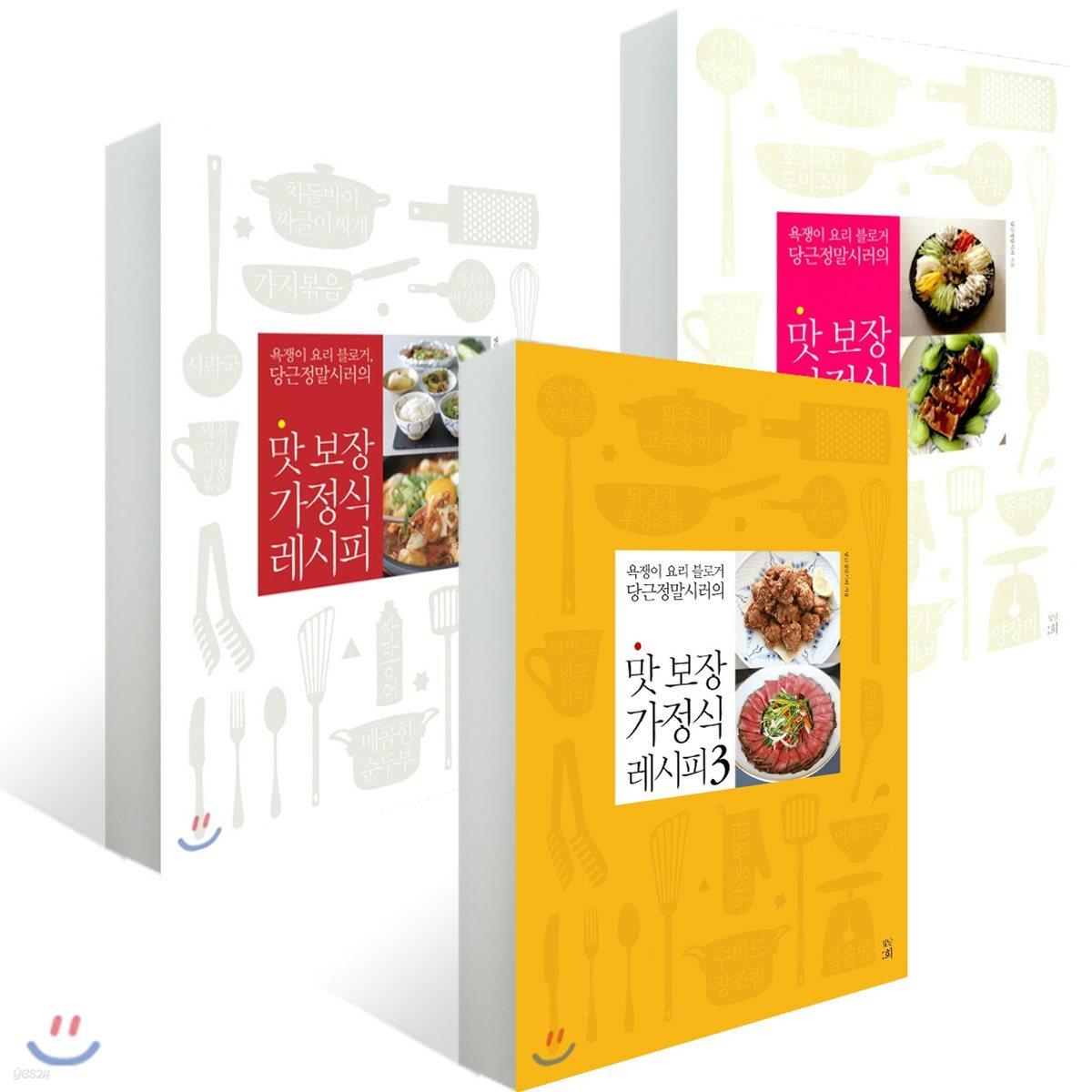 맛 보장 가정식 레시피 1~3권 세트