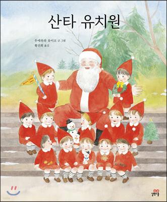 산타 유치원