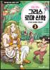 처음 읽는 그리스 로마 신화 3 인간의 탄생과 판도라