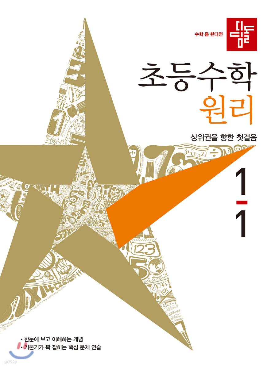 디딤돌 초등수학 원리편 1-1 (2021년)