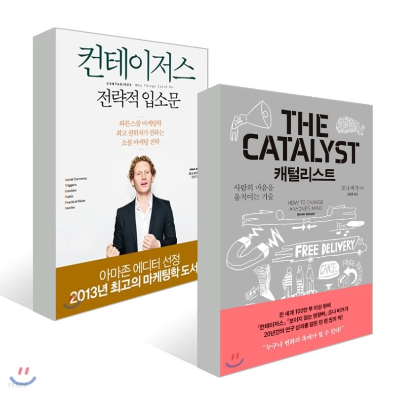캐털리스트 + 컨테이저스 전략적 입소문