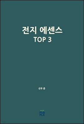 전지 에센스 TOP 3