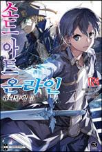 소드 아트 온라인 SWORD ART ONLINE 24