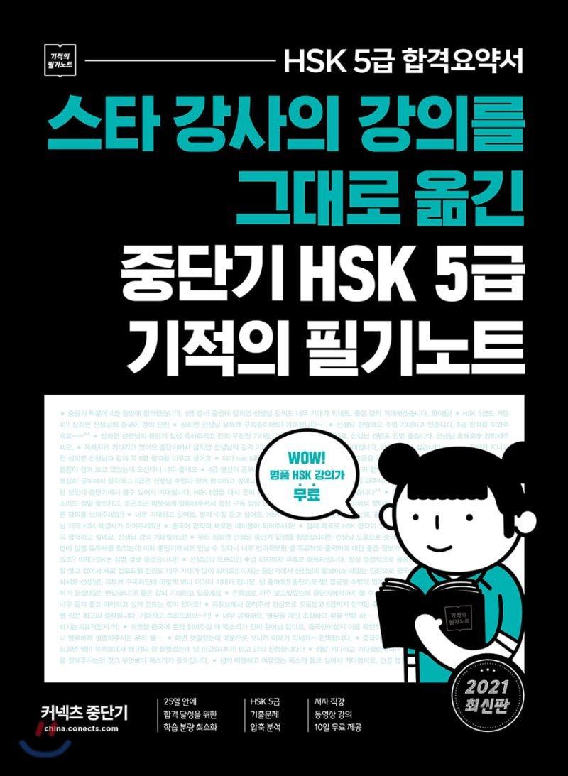 스타 강사의 강의를 그대로 옮긴 중단기 HSK 5급 기적의 필기노트